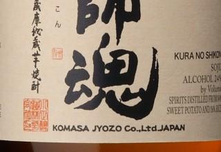 Kura No Shikon label